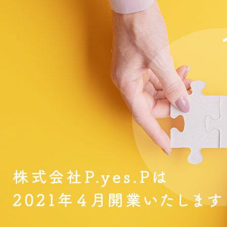 株式会社P.yes.P