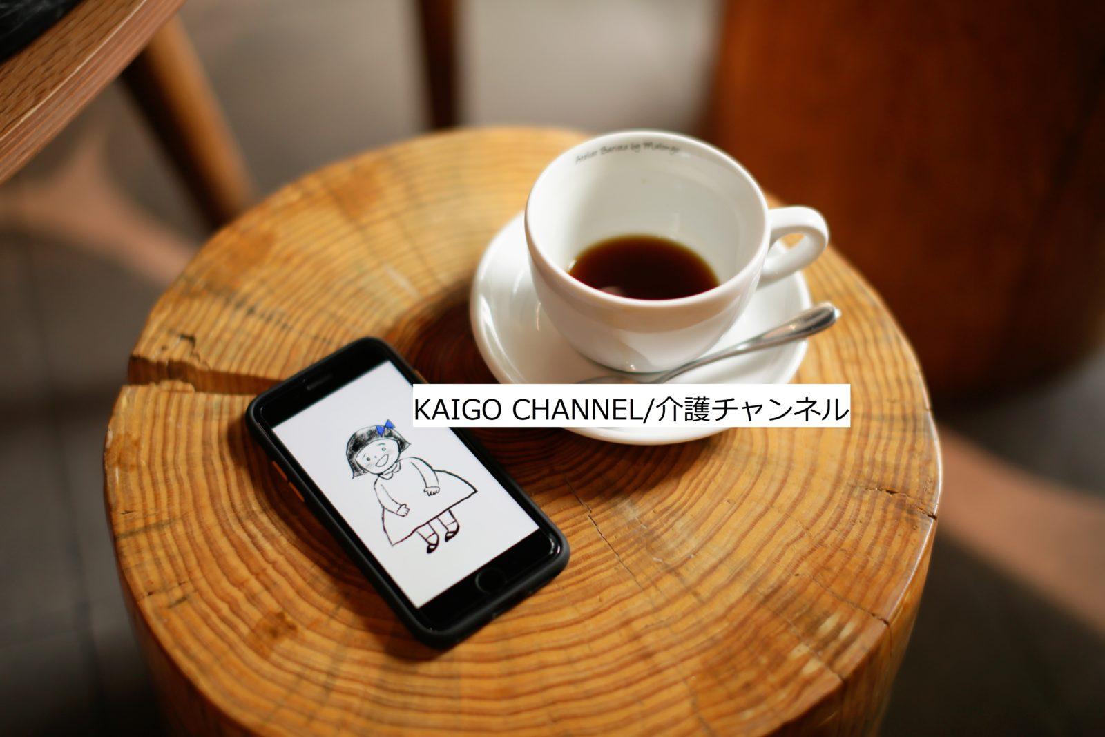 【KAIGO CHANNEL(介護チャンネル)】